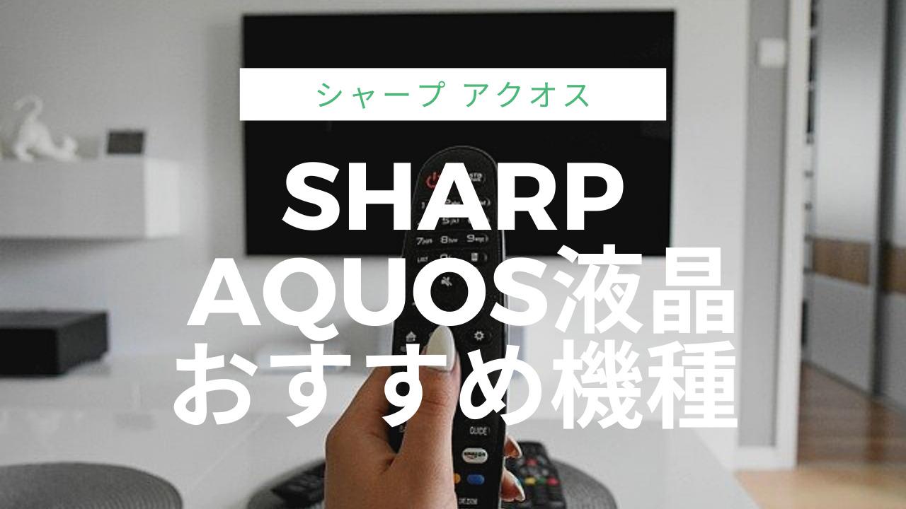 シャープアクオス4K液晶テレビおすすめ