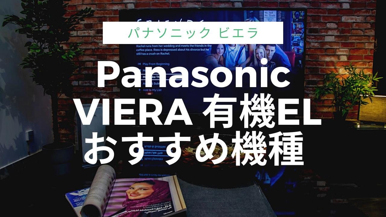 Panasonicビエラ有機ELテレビおすすめ機種