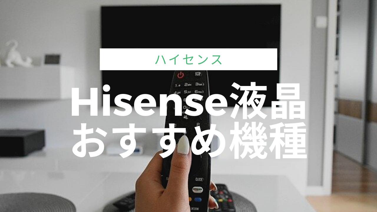 hisenseハイセンス液晶テレビおすすめ機種