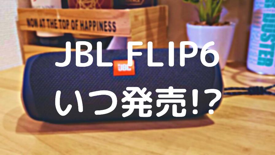 jbl flip6はいつ発売!?